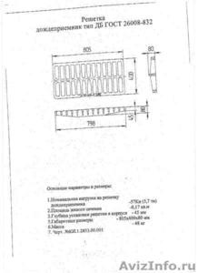 Чугунная решетка - Изображение #3, Объявление #1288774