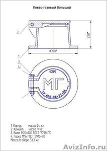 Ковер чугунный газовый - Изображение #4, Объявление #1288781