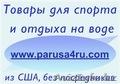 Всё для яхт,  катеров и лодок Ставрополь