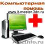 ремонт ноутбуков,  замена экрана ноутбука 65-46-65