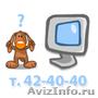 Компьютерная помощь. Создание сайтов.