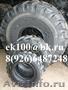Продажа шин для погрузчиков, экскаваторов, тракторов, спецтехники, Объявление #542326
