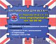 Учим английский вместе с ENGLISH GLOBAL!!!
