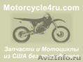 Запчасти для мотоциклов из США Ставрополь