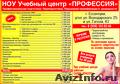 ноу уц профессия,  uzprof@mail.ru  9283528266