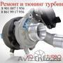 Ремонт и тюнинг турбин, турбокомпрессоров, Ставрополь, Объявление #896491
