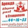 поможем снять квартиру в Ставрополе без проблем,  сдать квартиру в Ставрополе