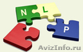 Сертификационный курс «NLP-практик».