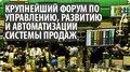 Форум «Российская Неделя Продаж 2013»