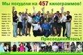 Клуб правильного питания Ставрополь