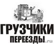 грузоперевозки грузчики переезды телефон. 69-68-63