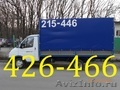 Грузчики-универсалы т. 426-466,  грузоперевозки