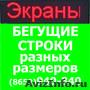 Бегущая строка (светодиодное табло) 640*160 в Ставрополе