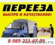 Услуги грузчиков 8-989-231-67-09 в Ставрополе