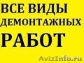 Демонтаж / Грузчики / Вывоз Мусора