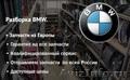 Paзбоpкa BMW. Зaпчacти c aвтo из Eврoпы, Объявление #1319746