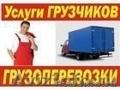Квартирно-офисные переезды,  грузчики,  машины. тел497389