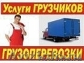 грузоперевозки+грузчики 497389 г. Ставрополя и Михайловска