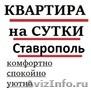 В Ставрополе квартира посуточно по улице Пирогова 1200 рублей