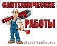 САНТЕХНИК В СТАВРОПОЛЕ