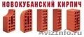 Кирпич итальянский облицовочный красный -доставка с завода, Объявление #1513745