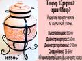Тандыр со столом - Изображение #2, Объявление #1535639