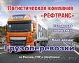 Услуги, грузовых перевозок.