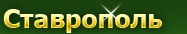 Ставрополь Объявление